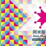 最原味的音樂旅行!「阿米斯音樂節」來了!