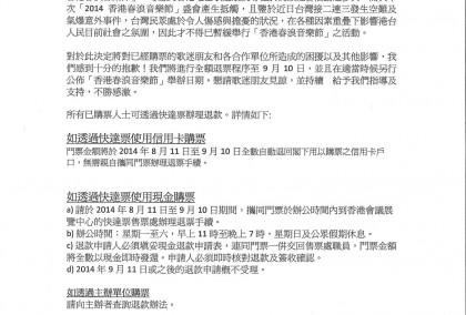 2014香港春浪取消公告