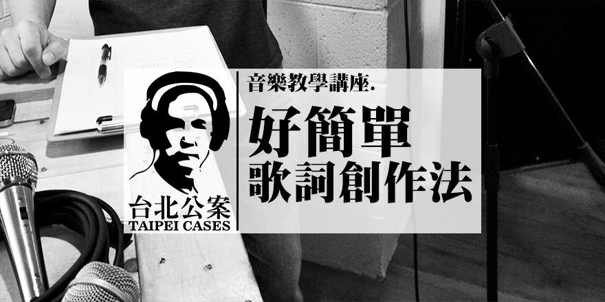 台北公案開講座傳授密技。
