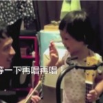 草苺救星吉他手 ARNY 與女兒合唱新曲,被制止: 等一下再唱 !