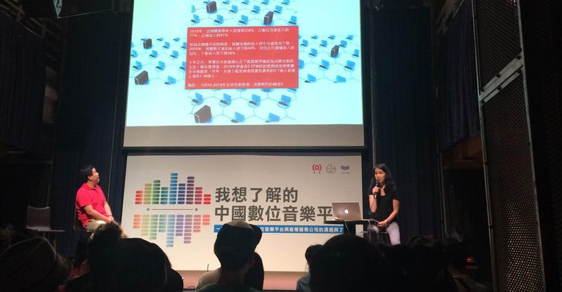 中國數位音樂座談會