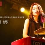 樂手研究室:專訪陳惠婷「跳脫創作者角色去使用樂器,思考舞台上更多可能」