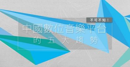 中國數位音樂平台的五大趨勢