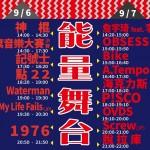 這邊可以賞「樂」喔!中秋連假台北、台中音樂節豪華登場