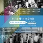 椰子樂團+林瑪黛 首度進軍中國廣州