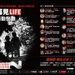 「LIFE:看見生活-經典人生攝影展」 展出貓王、披頭四等音樂人經典照片