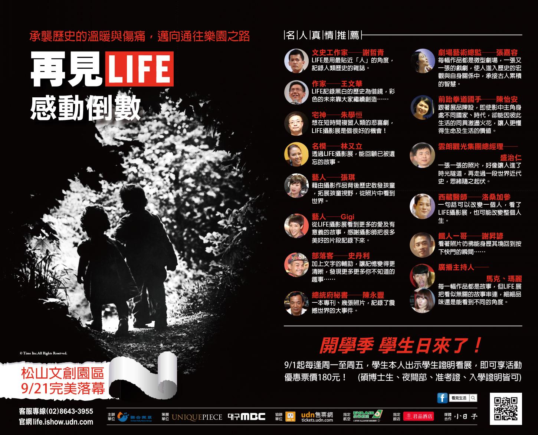 LIFE 攝影展