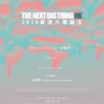 2014 香港大團誕生開發場三入選團公布!將與本屆海祭得主光樂團共演