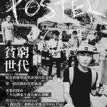獨立音樂刊物 Poster 揭露貧窮世代 & 香港佔中事件
