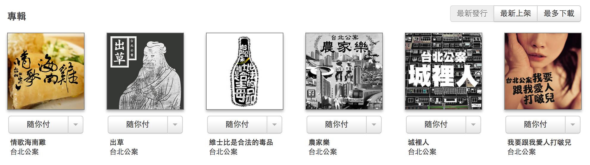 創作樂團台北公案有多張作品供樂迷「隨你付」下載