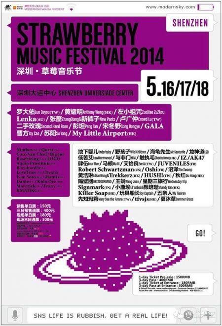 深圳草莓音樂節2014