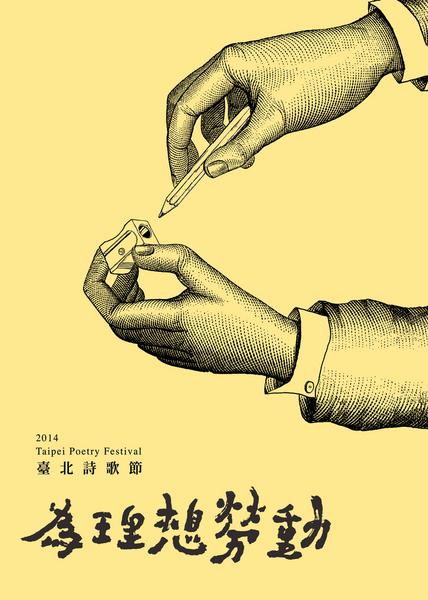 台北詩歌節