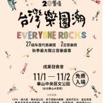 台灣樂團潮成果發表會11/1-2熱烈召開!槍擊潑辣緊急參戰