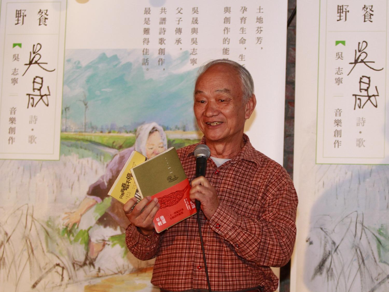 吳晟老師成名甚早,以鄉土為題的創作不只真切感人,更因作品收入國中課本而廣為流傳。