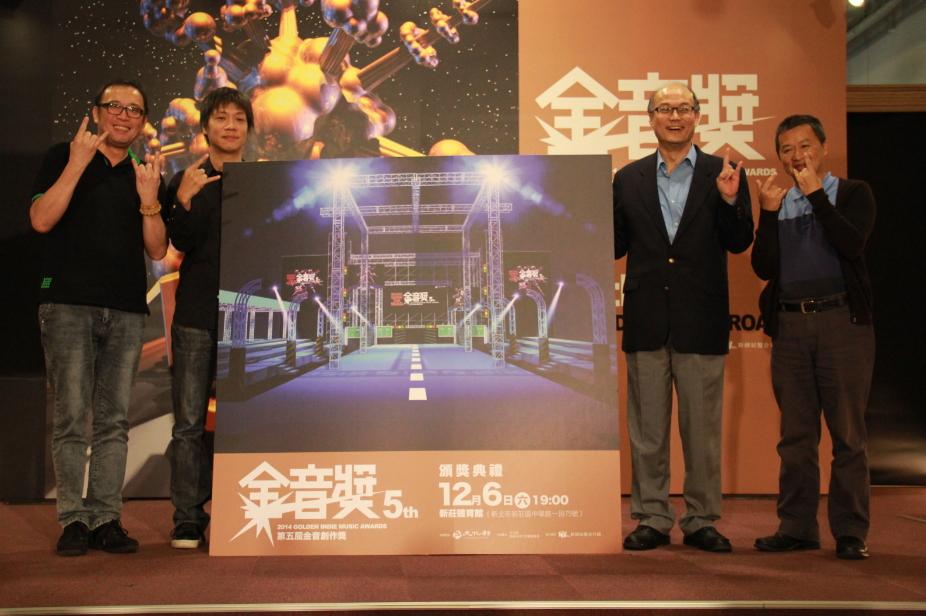 記者會上也公布第五屆金音獎頒獎典禮整體概念:Music Down the Road,音樂與路。