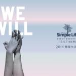 「當我們開始分享,世界就會改變」2014簡單生活節開賣!