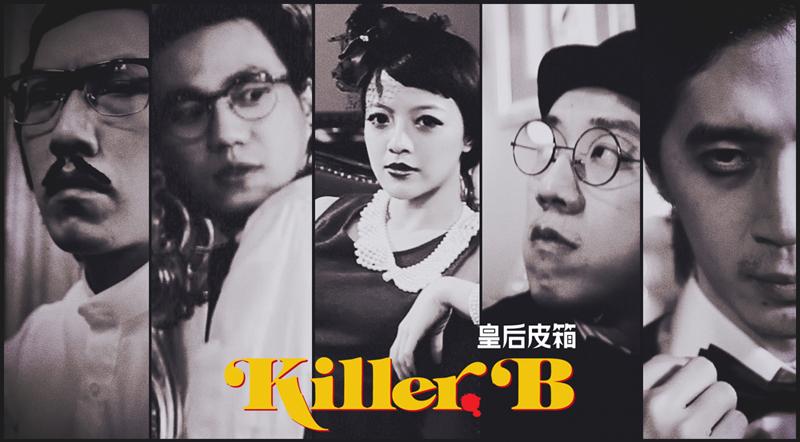 皇后皮箱_killerB