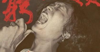 《窮的人類》專輯封面。