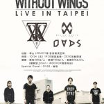 艾瑋倫 & The Angel Without Wings 攜手OVDS 、嘴哥樂團超帥氣開唱