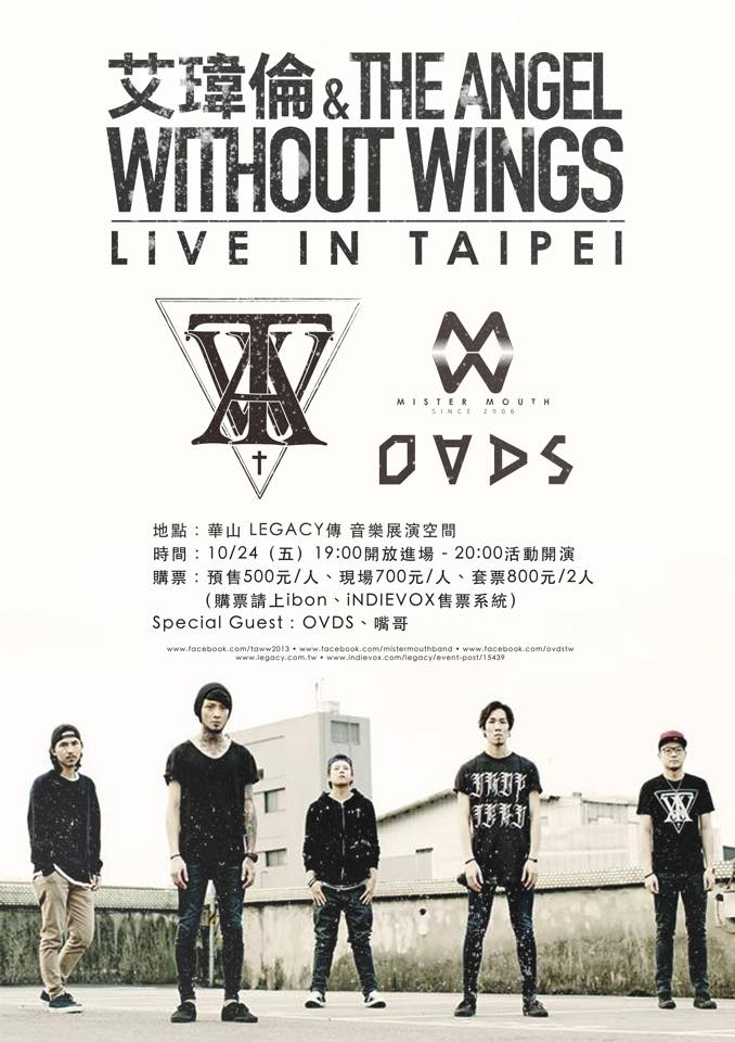艾瑋倫 & The Angel Without Wings