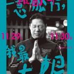 小白兔唱片連發!蘿蔔節20團號稱最大根音樂事件、合輯蘿蔔四代致敬台灣獨立音樂