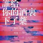 話梅鹿 X 煙霧彌漫雙眼 南中國巡演