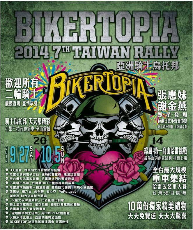 張惠妹、謝金燕的演出究竟是「大彩虹音樂節」的節目還是「BIKERTOPIA Taiwan Rally」的活動?讓人留下疑問。