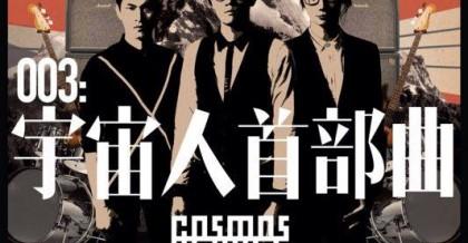 宇宙人003首部曲香港演唱會