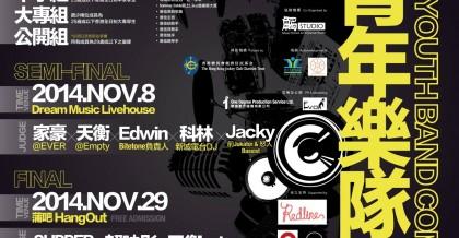 香港青年樂隊大賽2014