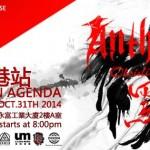 幻日 Anthelion《黑羽 Obsidian Plume》專輯中國巡迴香港站