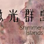 甜梅號登陸微光群島 首支單曲獨家隨你付下載!