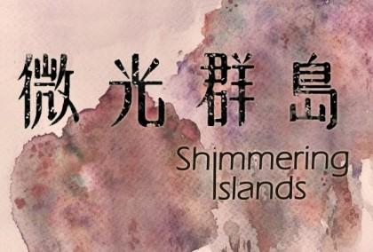 微光群島Shimmering Islands