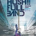 澳門音樂界盛事  HUSH!! Full Band 馬拉松搖滾音樂祭