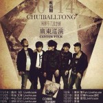 「吹波糖」2014廣東巡演 全新專輯《風靡不了這地球》同步面世