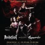 交響金屬樂團 Nocturne Moonrise 同名專輯即將發行 亞洲巡迴開跑