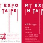 野餐、音樂、紙膠帶 2O14 台北 mt 博本周五開始 30 組樂團輪番上陣!