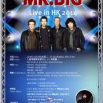 「Mr. Big Live In Hong Kong 2014」美國傳奇樂團香港演出