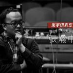 樂手研究室:張瀚中(阿雞)─ 不論是手風琴手、鋼琴手,在當那個「手」的時候,就要把那個「手」做好