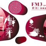 電子音樂交流的饗宴 紅樂團與FM3的「對弈之舞」