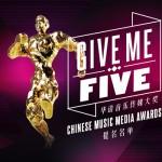 華語音樂傳媒大獎第14-15屆提名名單公佈