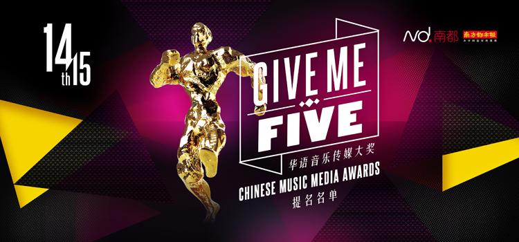 華語音樂傳媒大獎