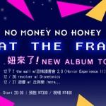 妞來了! NHNM「WHAT THE FRANK?」豪華大巡演