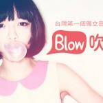 Blow 吹音樂 徵文書工讀生(職缺已關閉)