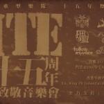 向硬核之王致敬!UNITE 荔枝王 King Ly Chee 15週年致敬音樂會