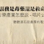串流服務是毒藥還是救命丹?台灣唱片公司怎麼說