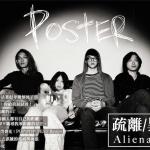 《Poster》年終場演唱會紀念絕對領域 封面人物TuT開唱