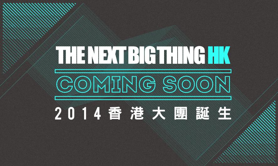2014香港大團誕生