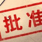 想去表演先過這關!一篇看懂中國演出「報批」制度