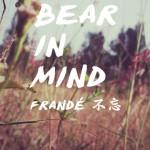 彆扭地溫柔的告別 – Frandé 法蘭黛樂團《不忘 Bear In Mind》