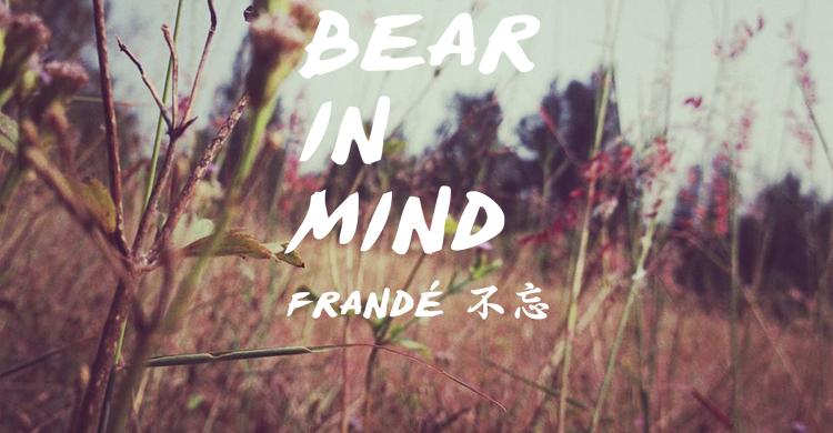 《不忘 Bear In Mind》